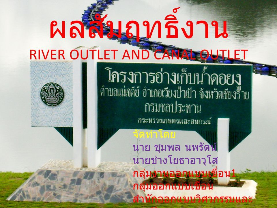 RIVER OUTLET AND CANAL OUTLET
