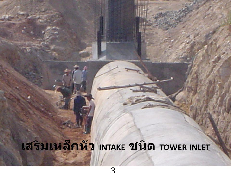 เสริมเหล็กหัว INTAKE ชนิด TOWER INLET