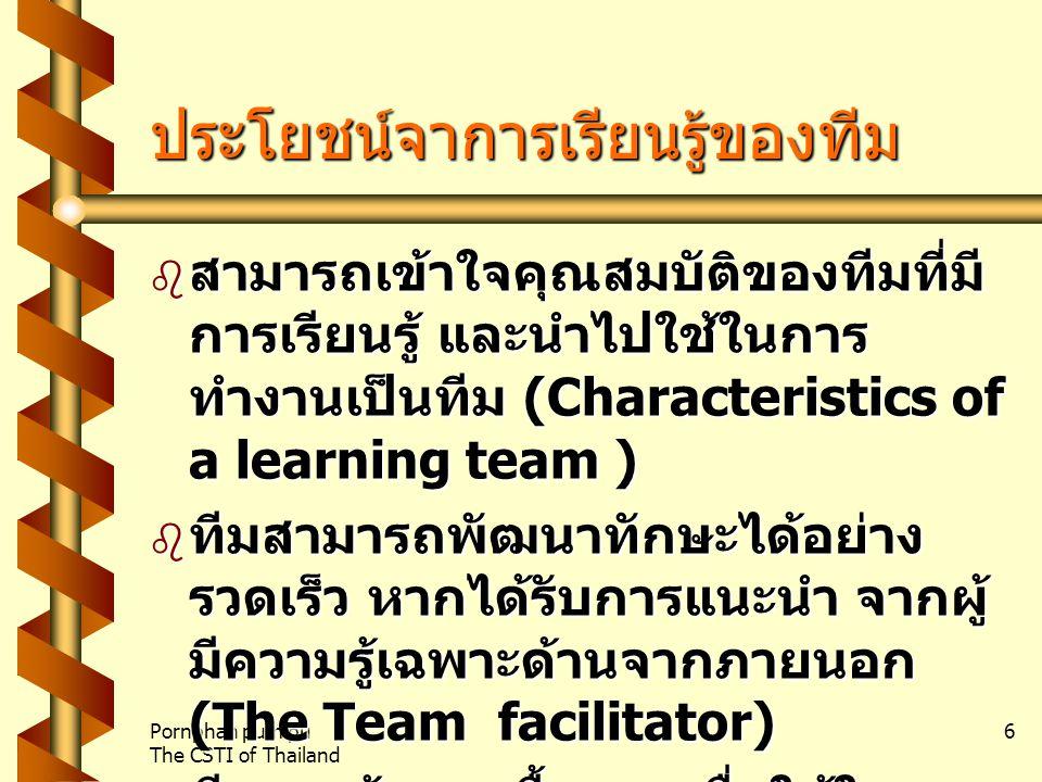 ประโยชน์จาการเรียนรู้ของทีม