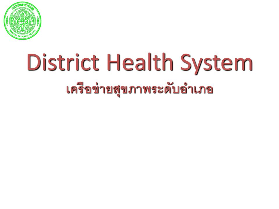 District Health System