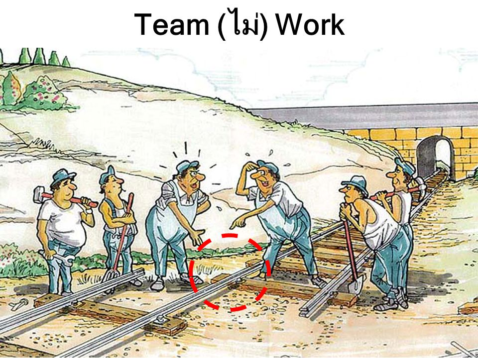 Team (ไม่) Work