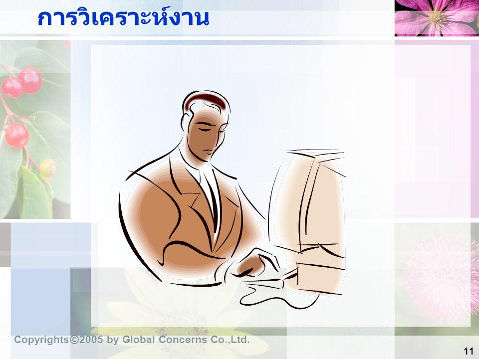 การวิเคราะห์งาน Copyrights©2005 by Global Concerns Co.,Ltd.