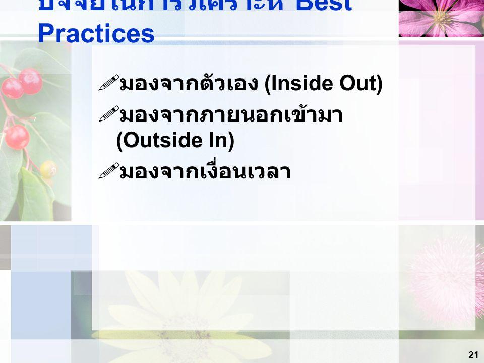 ปัจจัยในการวิเคราะห์ Best Practices