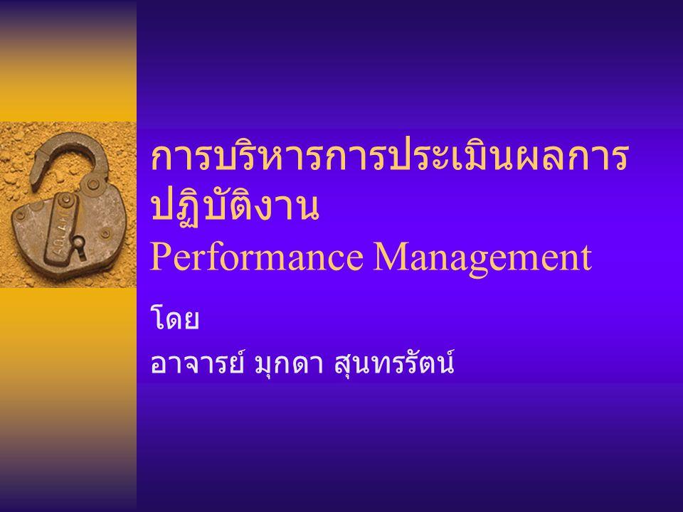 การบริหารการประเมินผลการปฏิบัติงาน Performance Management