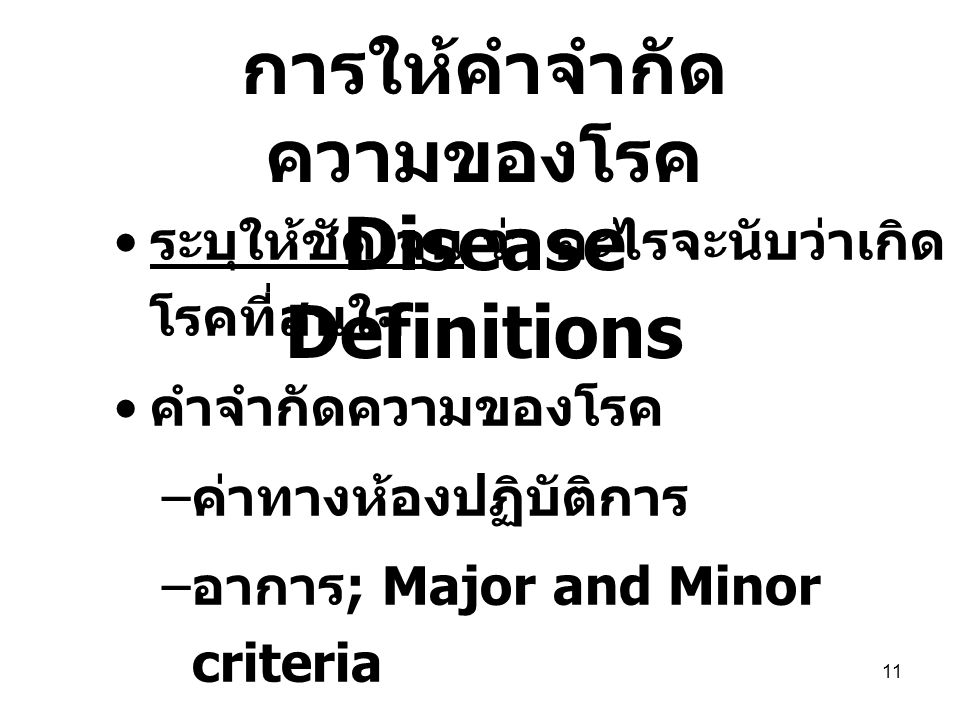การให้คำจำกัดความของโรค Disease Definitions