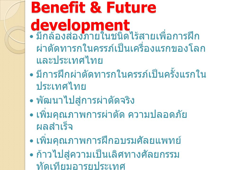 Benefit & Future development