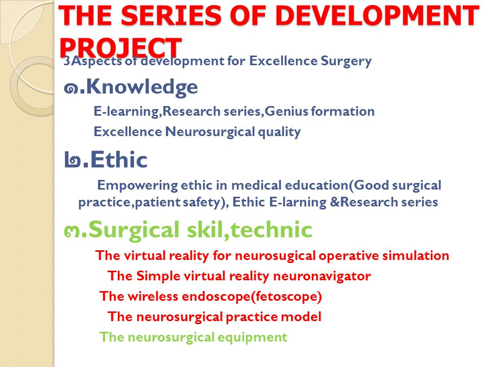 THE SERIES OF DEVELOPMENT PROJECT