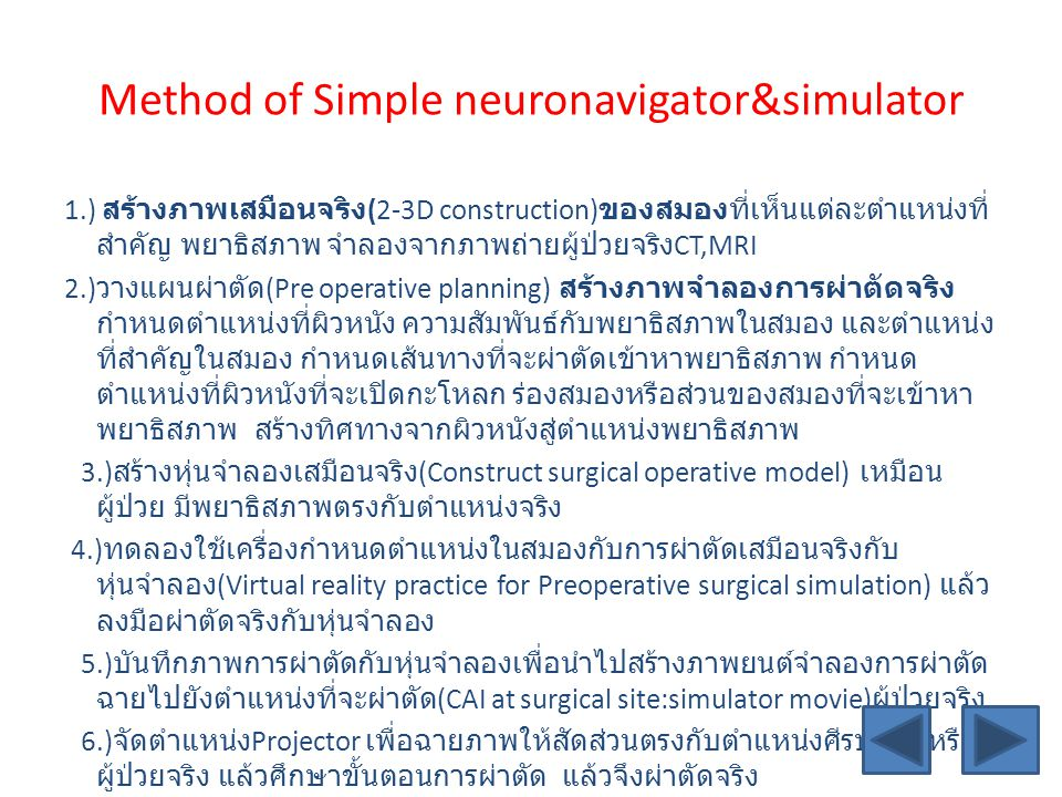 Method of Simple neuronavigator&simulator