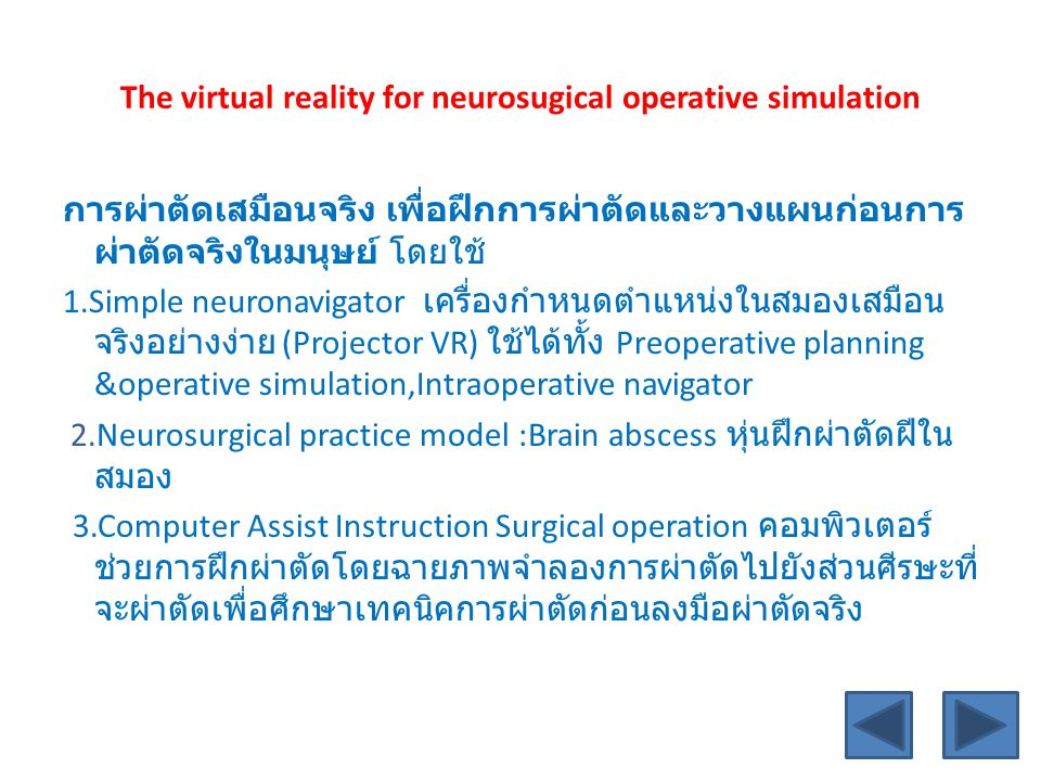The virtual reality for neurosugical operative simulation