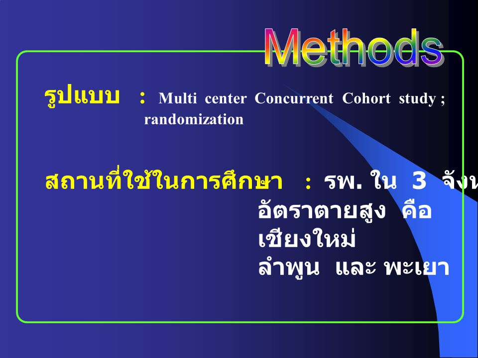 รูปแบบ : Multi center Concurrent Cohort study ;