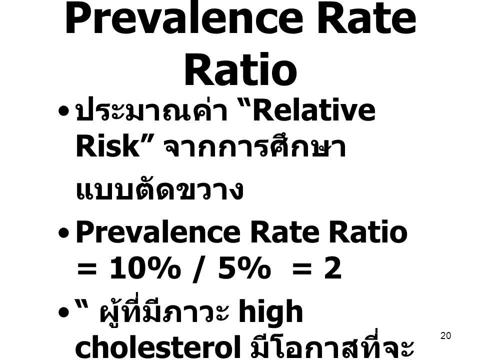 Prevalence Rate Ratio ประมาณค่า Relative Risk จากการศึกษา แบบตัดขวาง