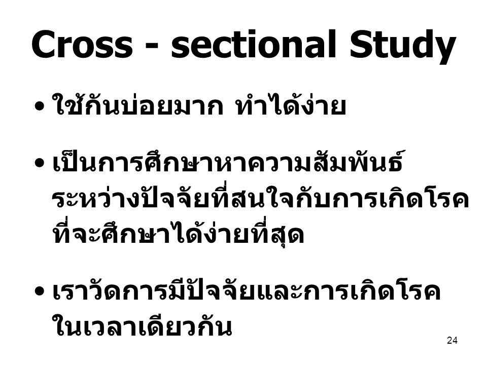 Cross - sectional Study