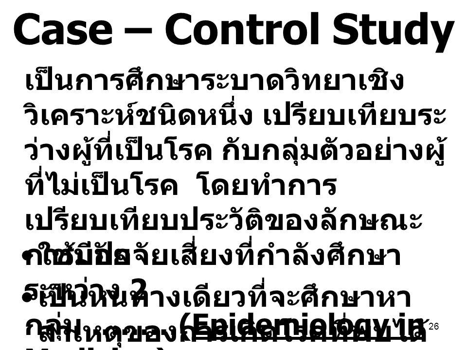 Case – Control Study