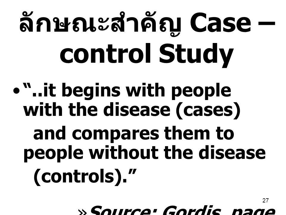 ลักษณะสำคัญ Case – control Study