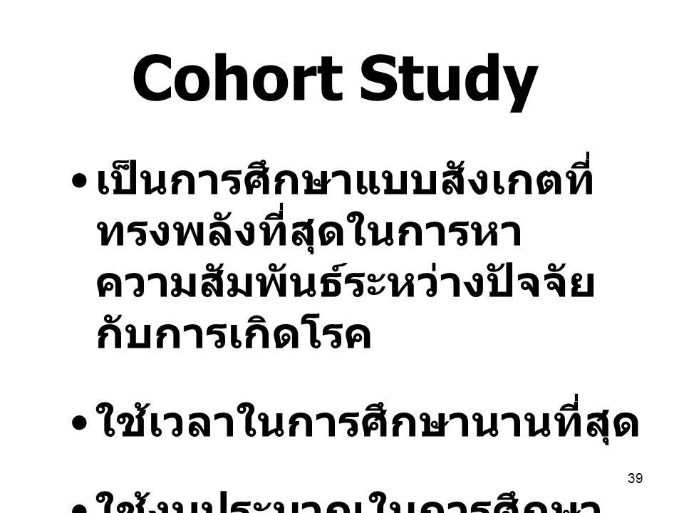 Cohort Study เป็นการศึกษาแบบสังเกตที่ทรงพลังที่สุดในการหาความสัมพันธ์ระหว่างปัจจัยกับการเกิดโรค. ใช้เวลาในการศึกษานานที่สุด.
