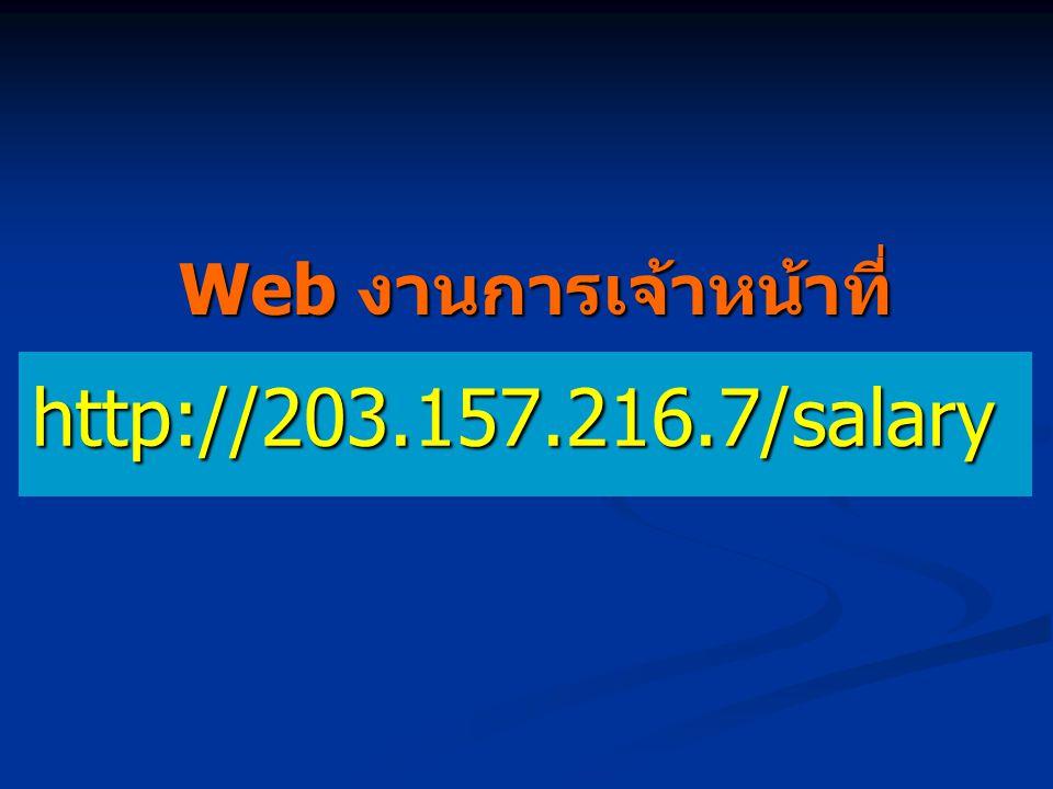 Web งานการเจ้าหน้าที่