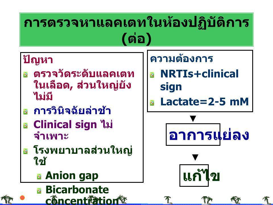 การตรวจหาแลคเตทในห้องปฏิบัติการ (ต่อ)