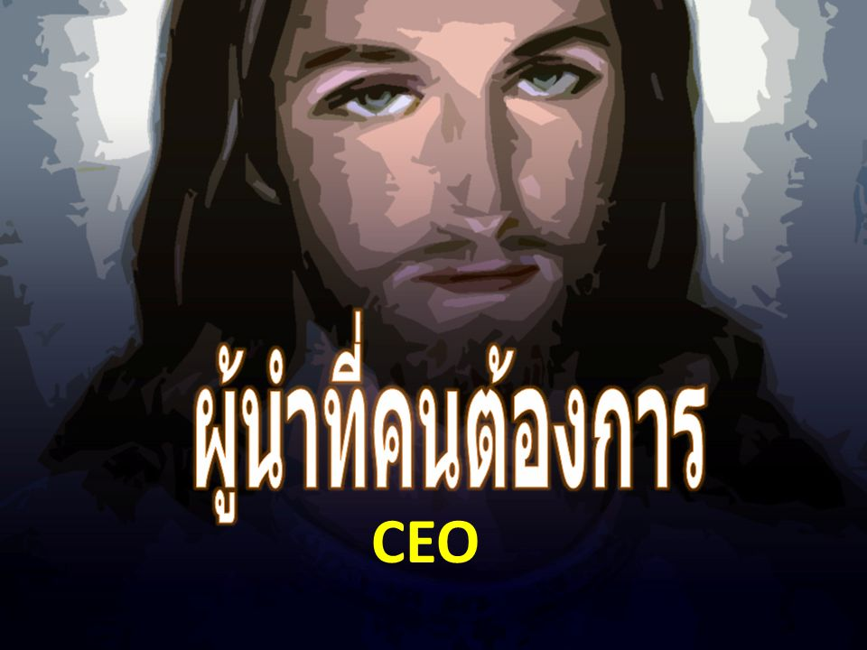 ผู้นำที่คนต้องการ CEO