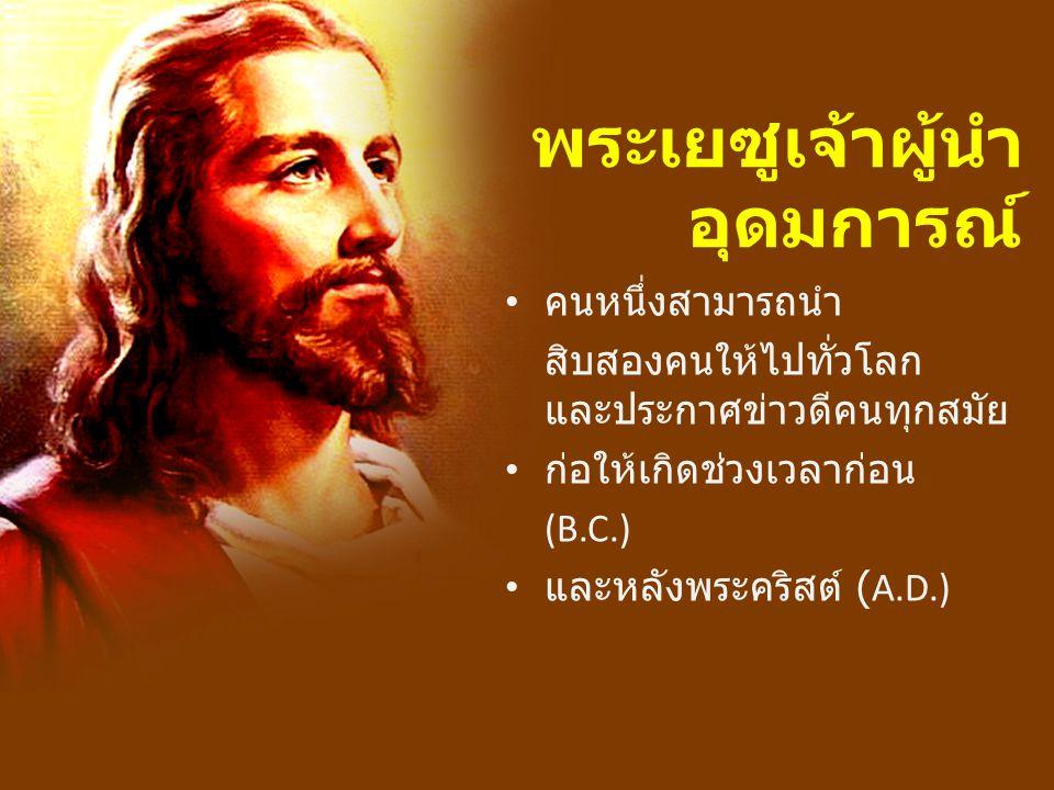 พระเยซูเจ้าผู้นำอุดมการณ์