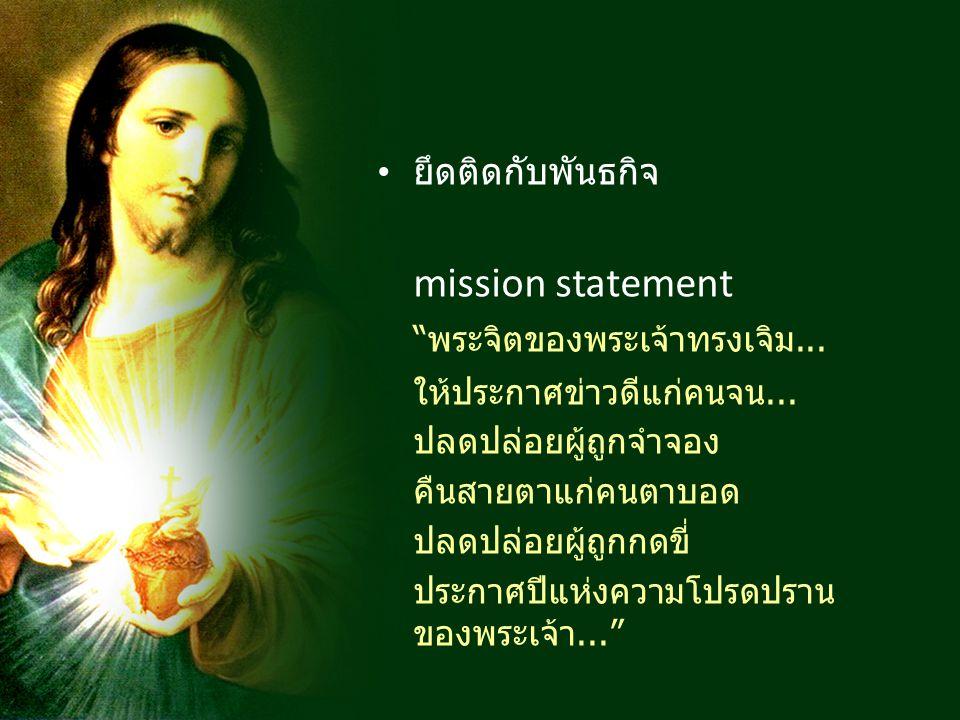 พระจิตของพระเจ้าทรงเจิม...