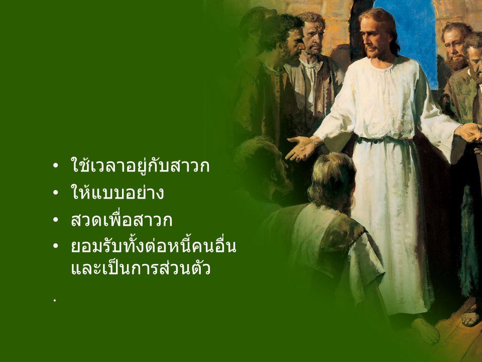 ใช้เวลาอยู่กับสาวก ให้แบบอย่าง. สวดเพื่อสาวก. ยอมรับทั้งต่อหนี้คนอื่น และเป็นการส่วนตัว.