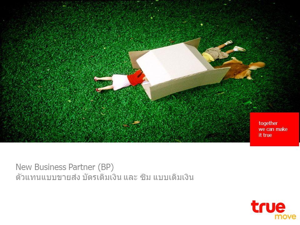New Business Partner (BP)
