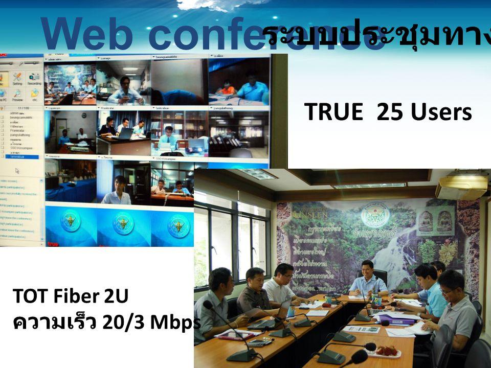 Web conference ระบบประชุมทางไกล TRUE 25 Users TOT Fiber 2U
