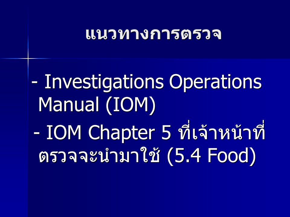 - IOM Chapter 5 ที่เจ้าหน้าที่ตรวจจะนำมาใช้ (5.4 Food)