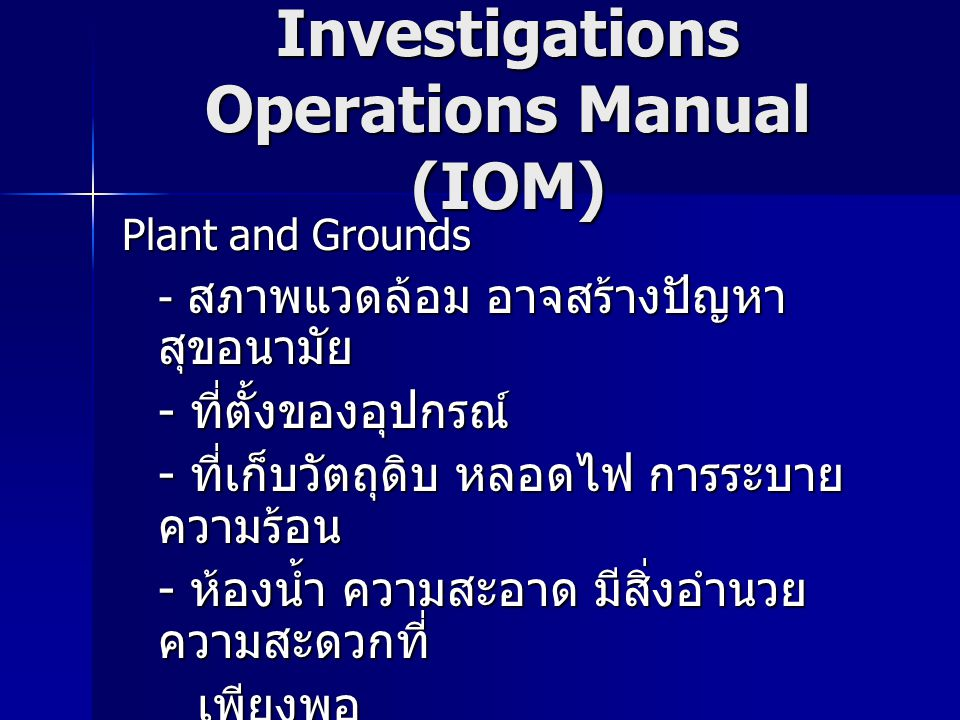 Investigations Operations Manual (IOM)