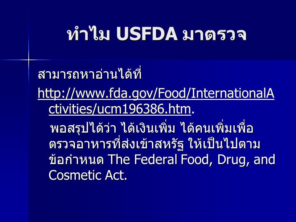 ทำไม USFDA มาตรวจ สามารถหาอ่านได้ที่