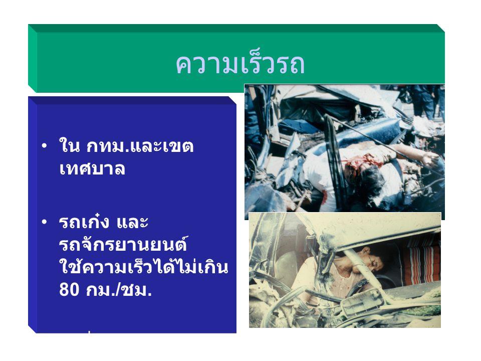 ความเร็วรถ ใน กทม.และเขตเทศบาล