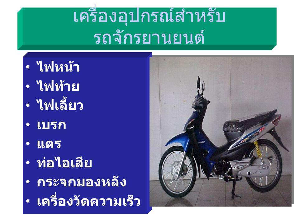 เครื่องอุปกรณ์สำหรับรถจักรยานยนต์