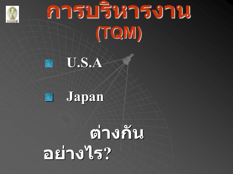 การบริหารงาน (TQM) U.S.A Japan ต่างกันอย่างไร