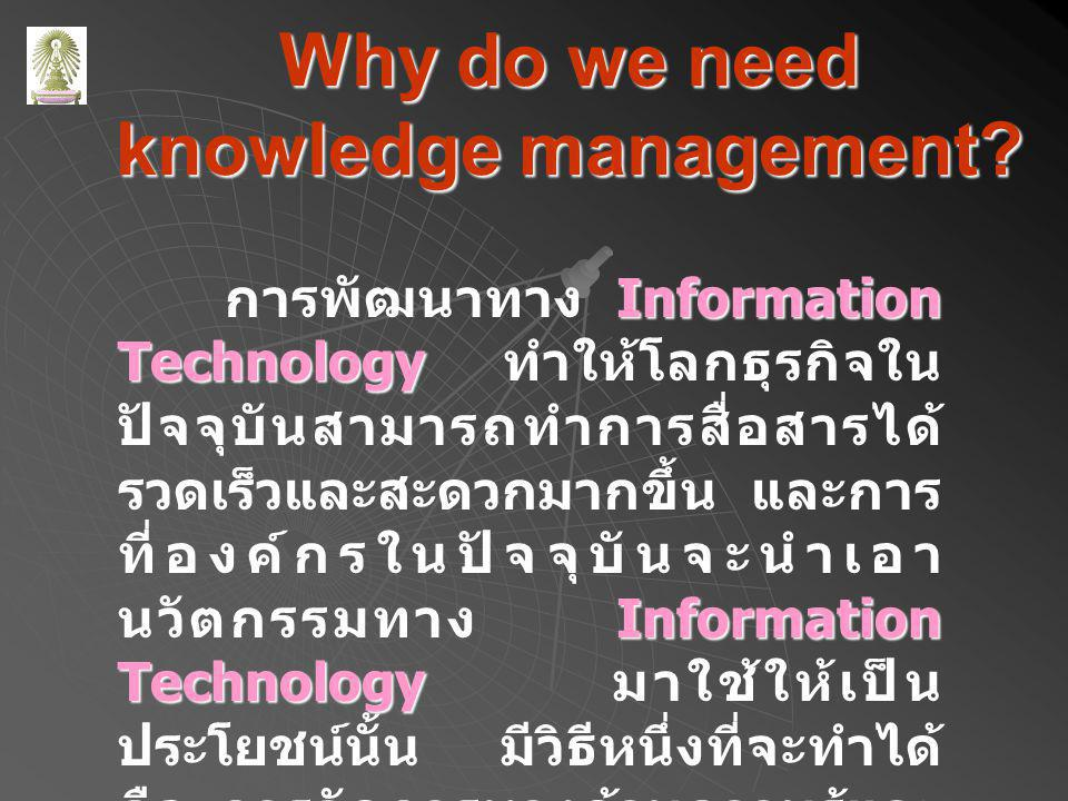 Why do we need knowledge management