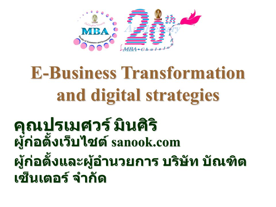 E-Business Transformation and digital strategies