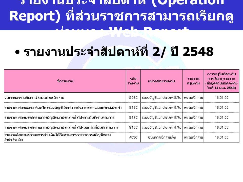 รายงานประจำสัปดาห์ (Operation Report) ที่ส่วนราชการสามารถเรียกดูผ่านทาง Web Report