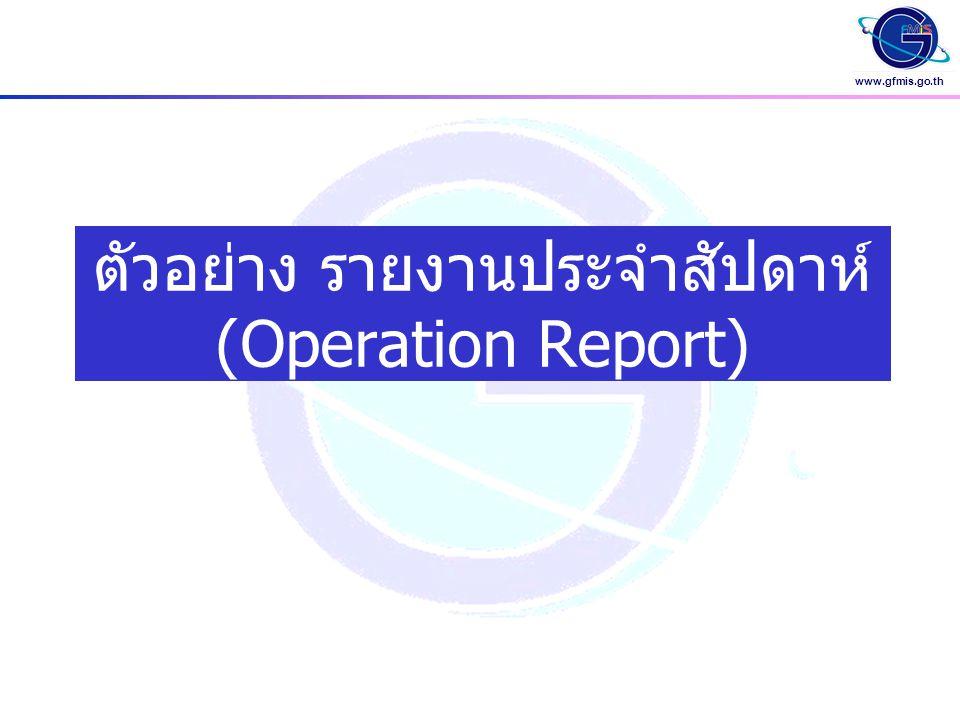 ตัวอย่าง รายงานประจำสัปดาห์ (Operation Report)
