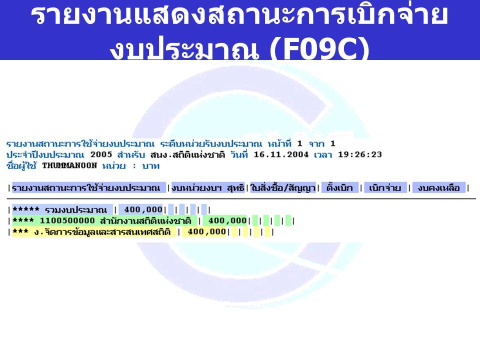 รายงานแสดงสถานะการเบิกจ่ายงบประมาณ (F09C)