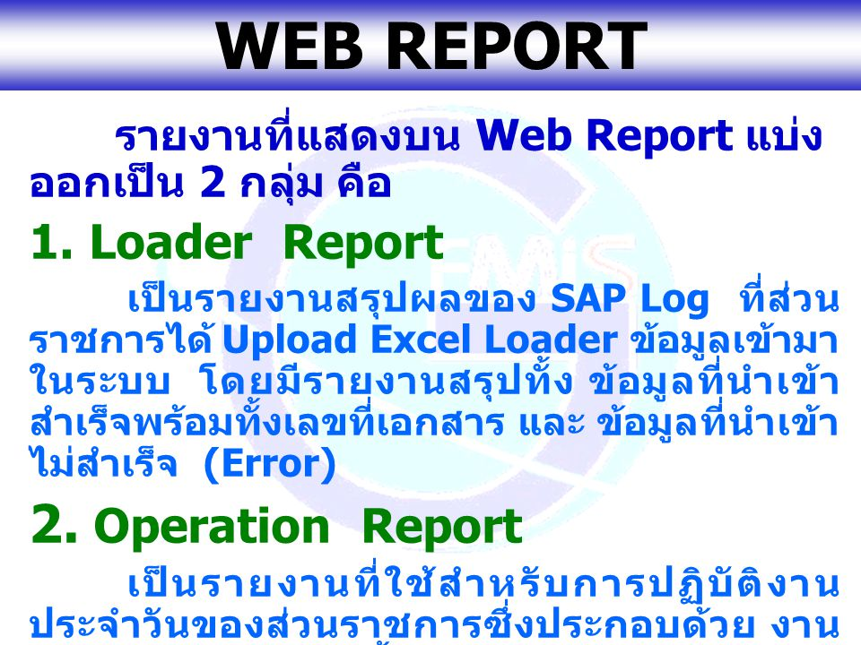 WEB REPORT 2. Operation Report 1. Loader Report