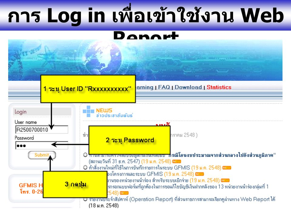 การ Log in เพื่อเข้าใช้งาน Web Report