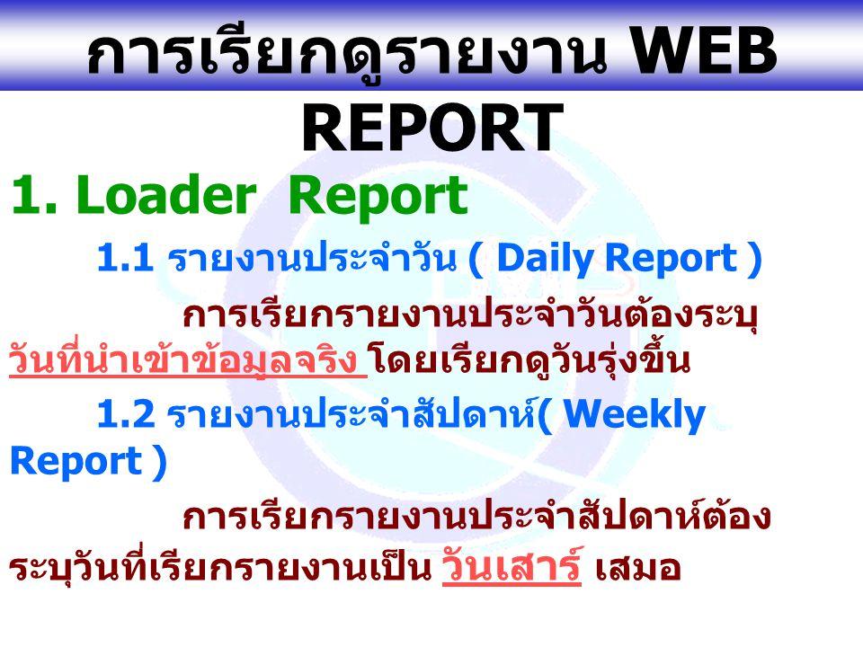 การเรียกดูรายงาน WEB REPORT