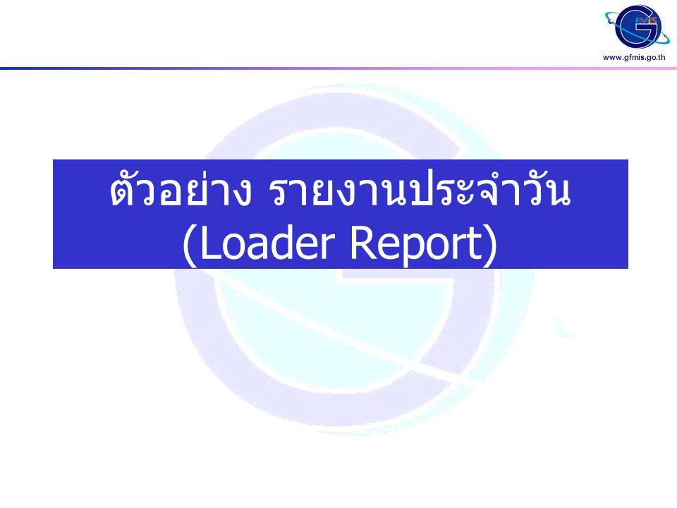 ตัวอย่าง รายงานประจำวัน (Loader Report)