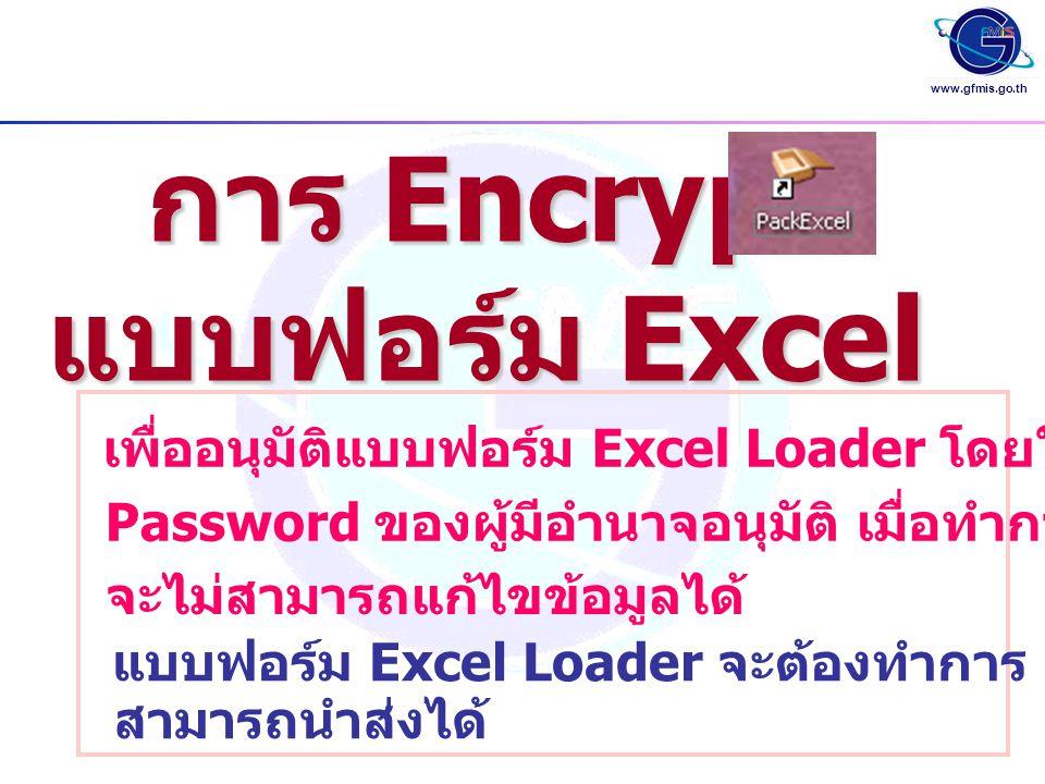 การ Encrypt แบบฟอร์ม Excel