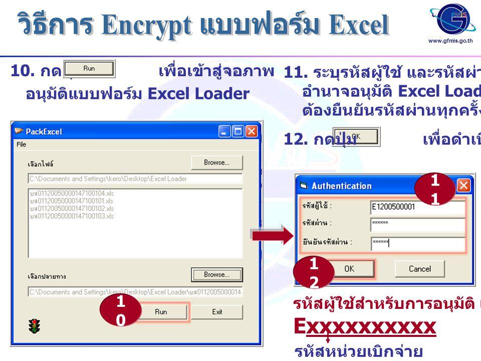 วิธีการ Encrypt แบบฟอร์ม Excel