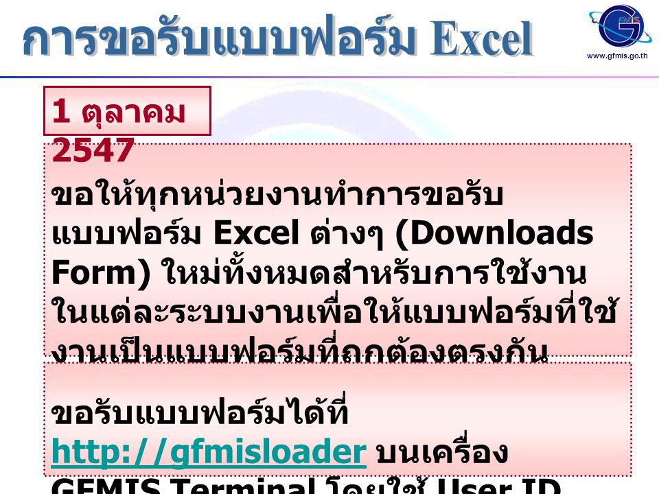 การขอรับแบบฟอร์ม Excel
