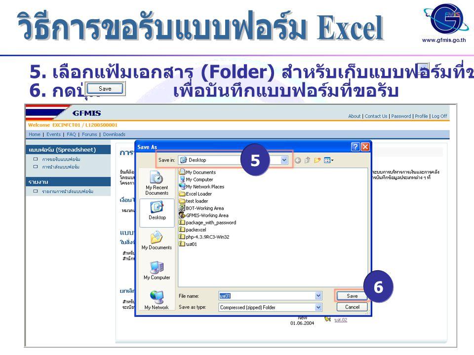 วิธีการขอรับแบบฟอร์ม Excel