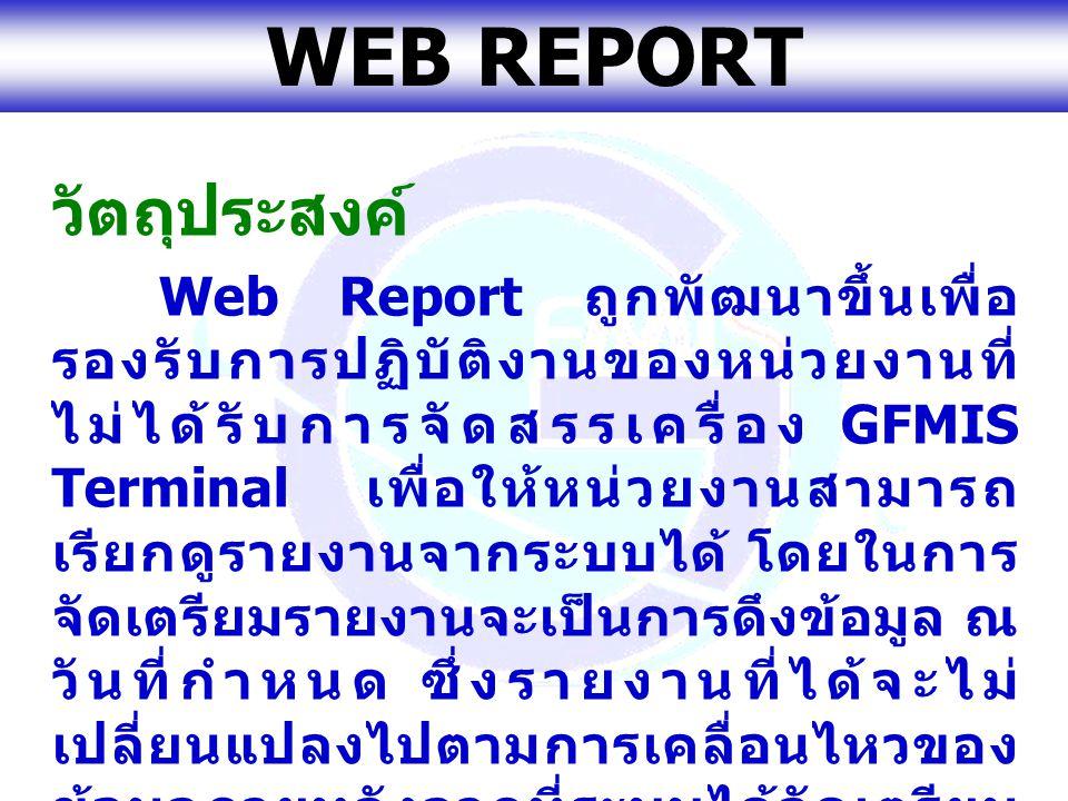 WEB REPORT วัตถุประสงค์
