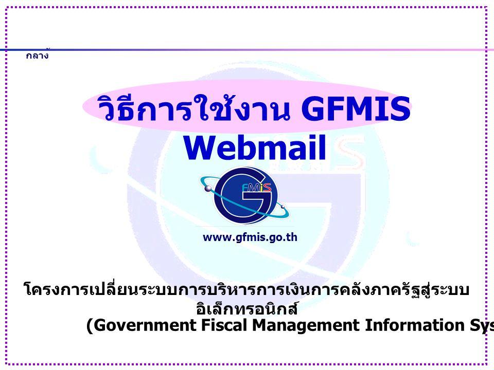 วิธีการใช้งาน GFMIS Webmail
