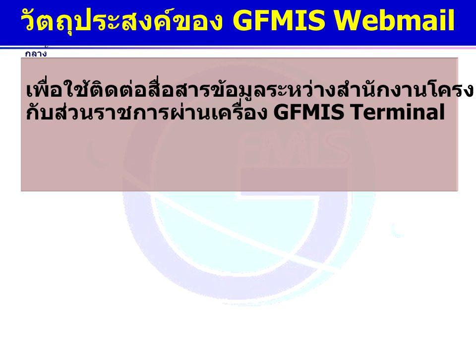 วัตถุประสงค์ของ GFMIS Webmail