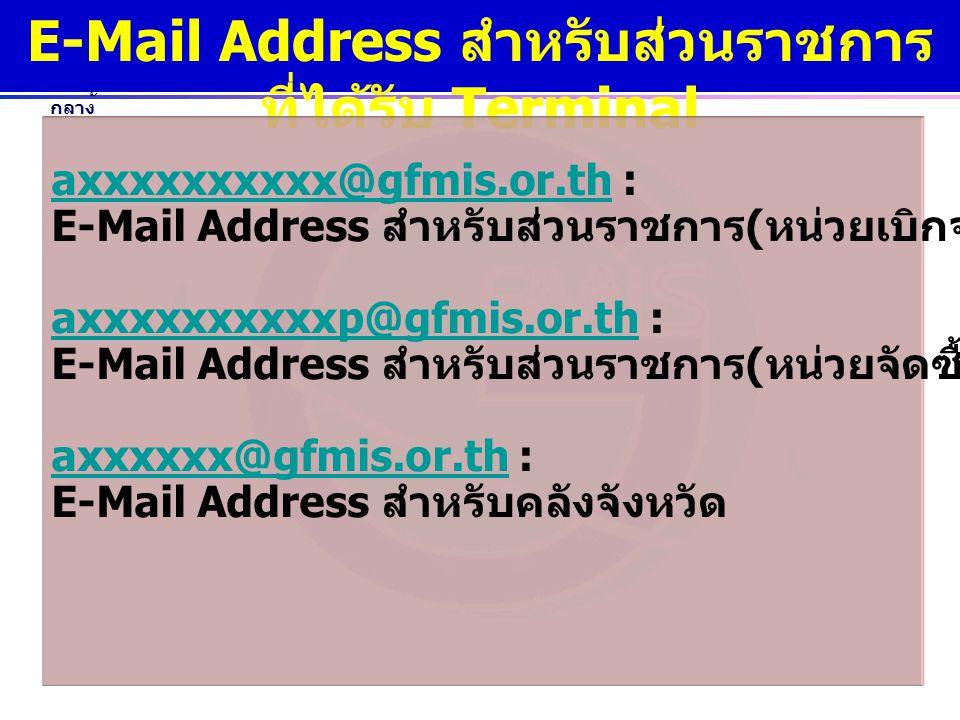 E-Mail Address สำหรับส่วนราชการที่ได้รับ Terminal